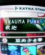 トラウマパンク愛好会