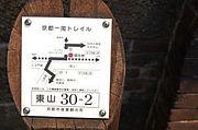 京都一周トレイルで山歩き