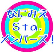 なにみえSta.メンバーズ!