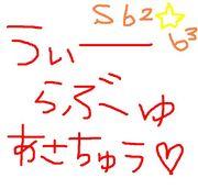 S62.63年生まれ☆朝日中学校