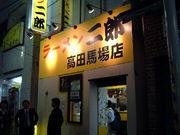 ラーメン二郎 高田馬場店