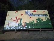 愛知教育大学大学祭実行委員会