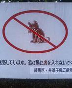 犬を入れないでください!