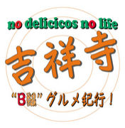 """吉祥寺""""B級""""グルメ紀行!"""