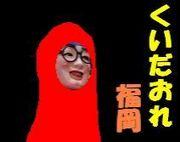 くいだおれの会(福岡・大阪)