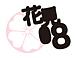 お花見2008 〜桜色に染まりたい