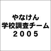 やなけん学校調査チーム 2005