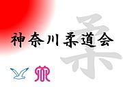 神奈川柔道会