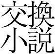 連続mixi小説「交換日記」