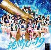 純情U-19
