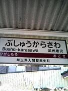 東武越生線