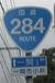 国道284号