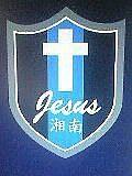 ★湘南JESUS☆