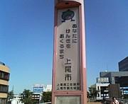 埼玉県上尾市 友の会