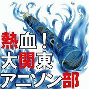 熱血!【大関東】アニソン部