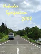 北大シンポジウム2008