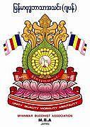 ジャパン・ミャンマー仏教協会