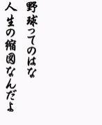 依田さんのまご。