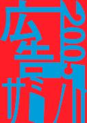 広告サミット2005 総合