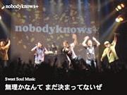 nobodyknows+  Sweet Soul Music