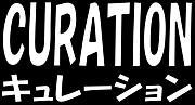 curation(キュレーション)