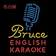 Bruce@名古屋