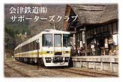 会津鉄道サポーターズクラブ