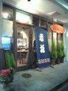 赤坂 金沢文庫