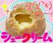 ♡シュークリーム愛♡