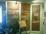 日焼けサロン〜BlackPeople〜