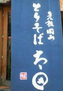 元祖岡山とりそば太田