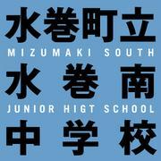 水巻南中学校