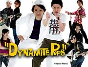 ダイナマイトポップス