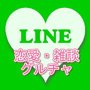 LINE♡恋愛・雑談グルチャ