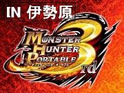 MHP3 in 伊勢原とその近く