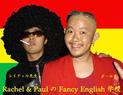 Rachel&Paul のFancyEnglish学校