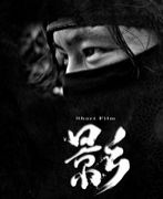 Short Film 『影 kage』