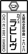 cafeラビレヴ【中崎町】