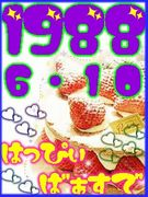 1988年6月10日