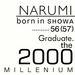 鳴海高校2000年卒業