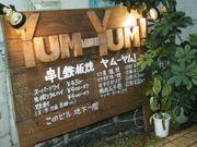 くわ焼き・YUM-YUM!(高槻)