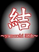 結  〜yamauchi 38th〜