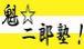 魁☆二郎塾
