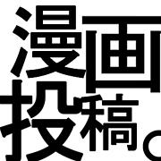 漫画投稿!mixiフリーコミック