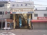 安立☆ミュージックストリート