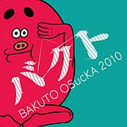 << バクト大阪 2010 >>