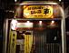 韓国料理チャー