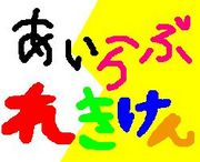 IBU あいらぶ歴研