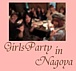 *GirlsParty☆名古屋女子会*