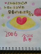 2006☆会津短大☆食栄ズ